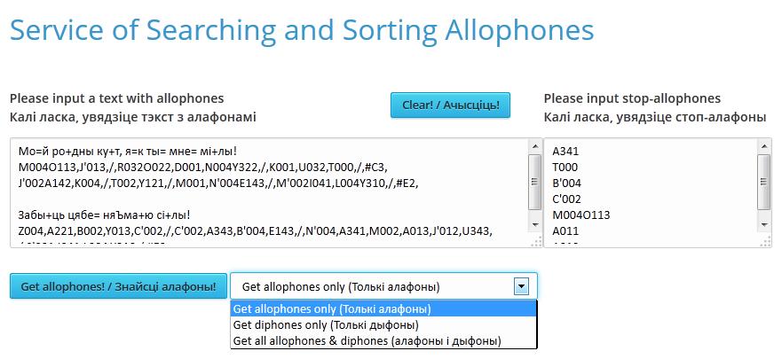 PrintScrin_ServiceOfSearchingAndSortingAllophones