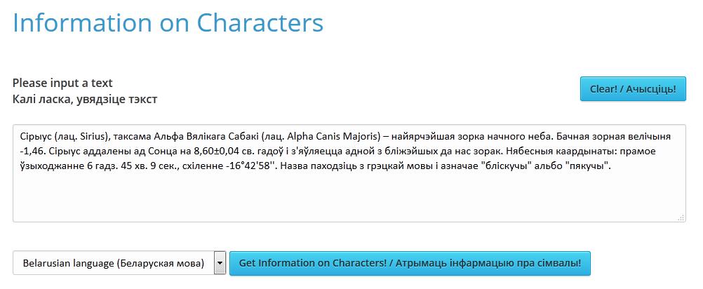 characterInfo_GUI_2015-03-26