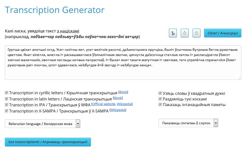 transcriptionGenerator_GUI_2015-03-19