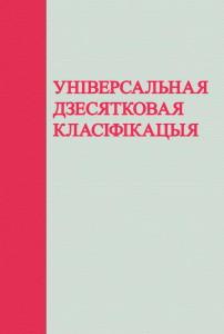 Першае выданне УДК на беларускай мове