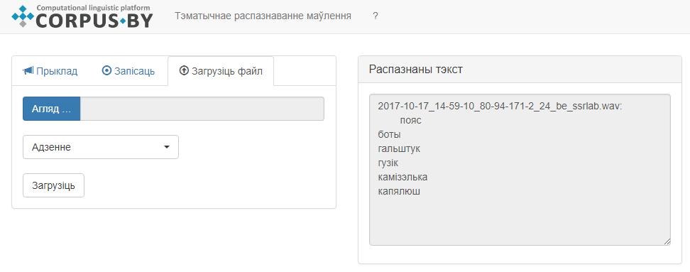 Малюнак 4. Распазнаванне гукавога файла з лакальнага дыску камп'ютара
